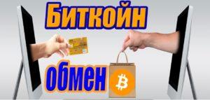 Обмен криптовалюты на рубли
