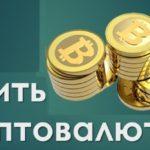 Покупаем криптовалюту