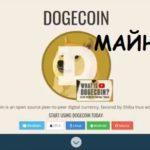Dogecoin майнинг