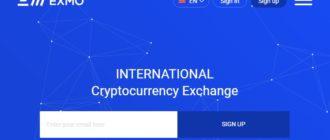 Эксмо биржа криптовалют