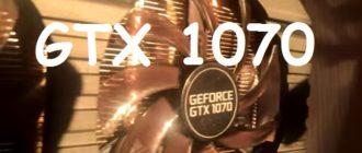 Майнинг GTX 1070