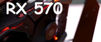 Майнинг RX 570