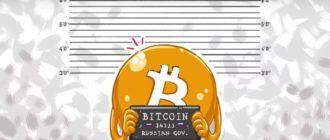 Обмен криптовалют в России