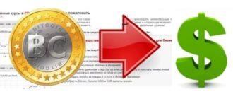 Как вывести криптовалюту с блокчейн