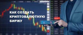 Как создать криптовалютную биржу