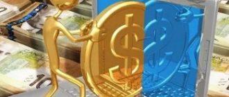 Цифровые деньги или цифровые права