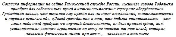 Оборудование для майнинга в россии