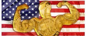 США и криптовалюта