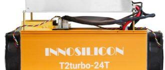 Майнинг на Innosilicon ASIC T2