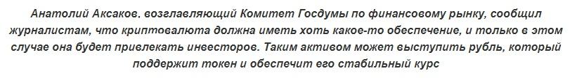 Стейблокоин и фиатный рубль